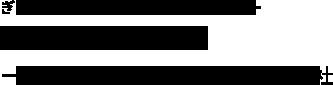 ぎふアグリチャレンジ支援センター 農地中間管理機構一般社団法人岐阜県農畜産公社